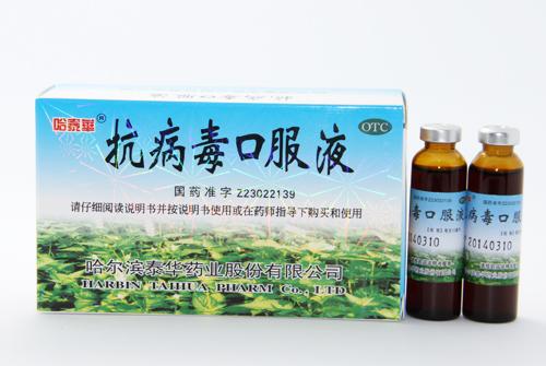 抗病毒口服液(10ml)